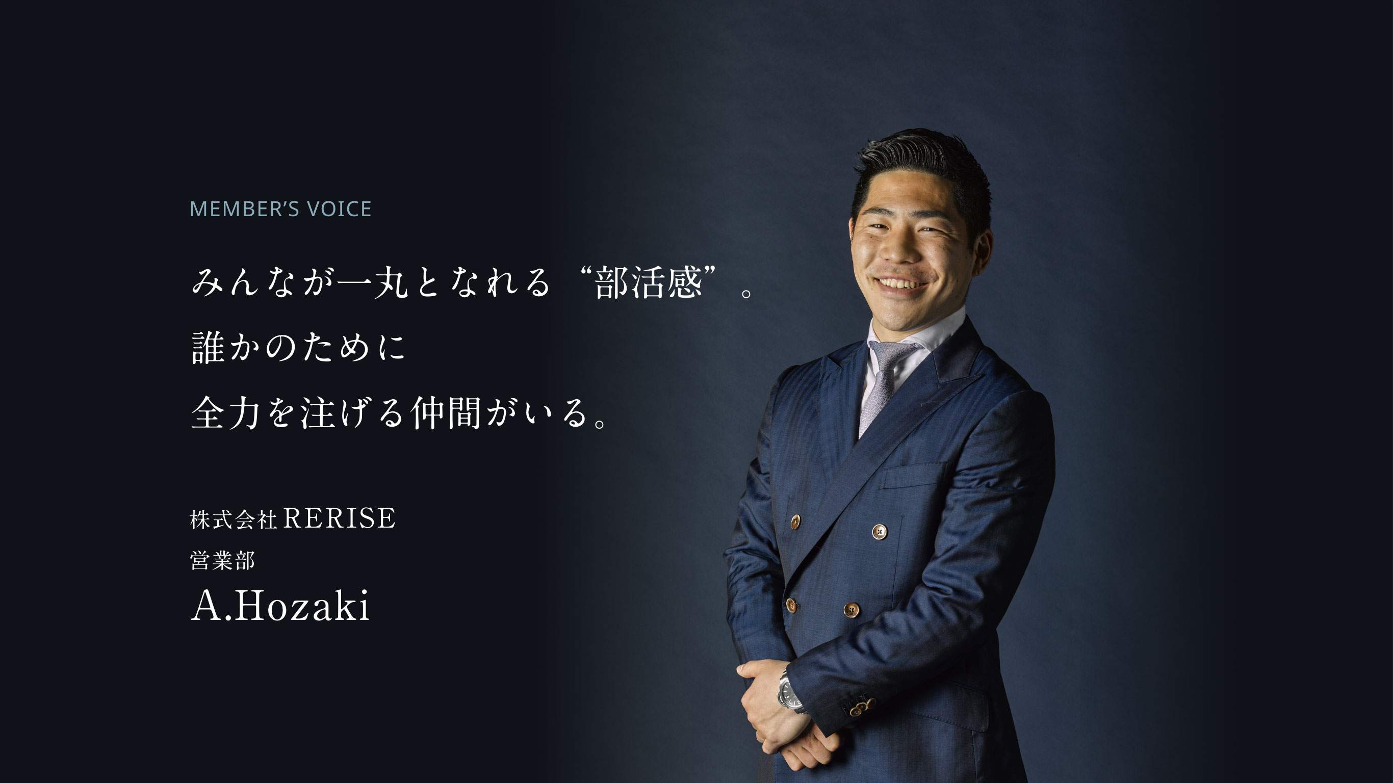 """みんなが一丸となれる""""部活感""""。誰かのために全力を注げる仲間がいる。 株式会社RERISE 営業部 A.Hozaki"""