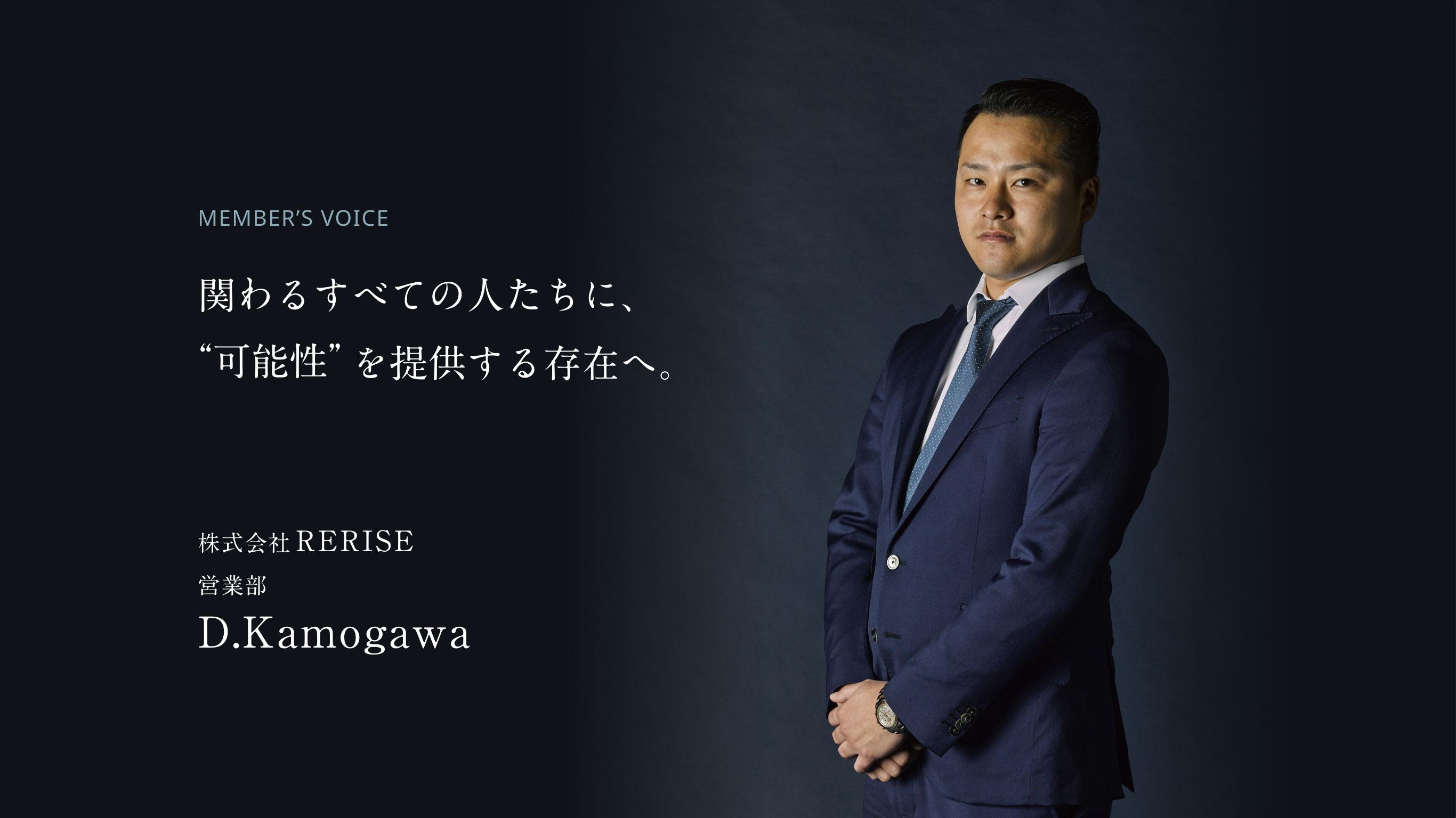 関わるすべての人たちに、を提供する存在へ。 株式会社RERISE 営業部 D.Kamogawa