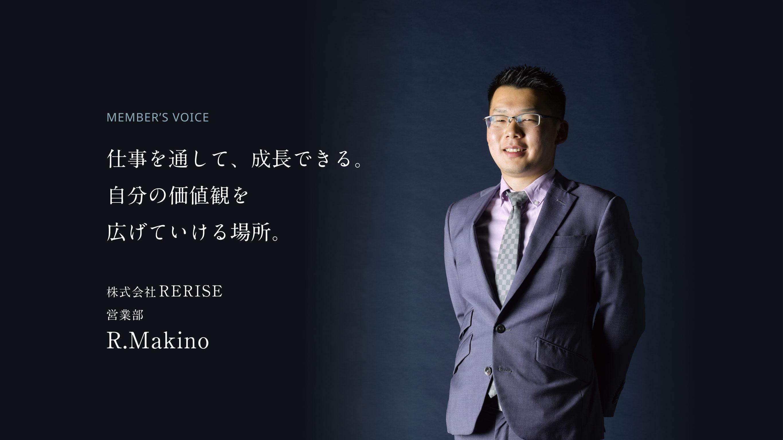 仕事を通して、成長できる。自分の価値観を広げていける場所。 株式会社RERISE 営業部 R.Makino