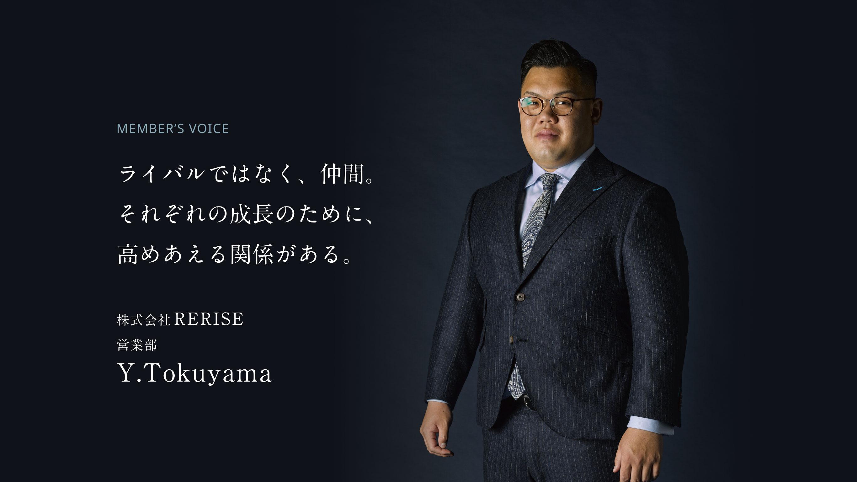 ライバルではなく、仲間。それぞれの成長のために、高めあえる関係がある。 株式会社RERISE 営業部 Y.Tokuyamai