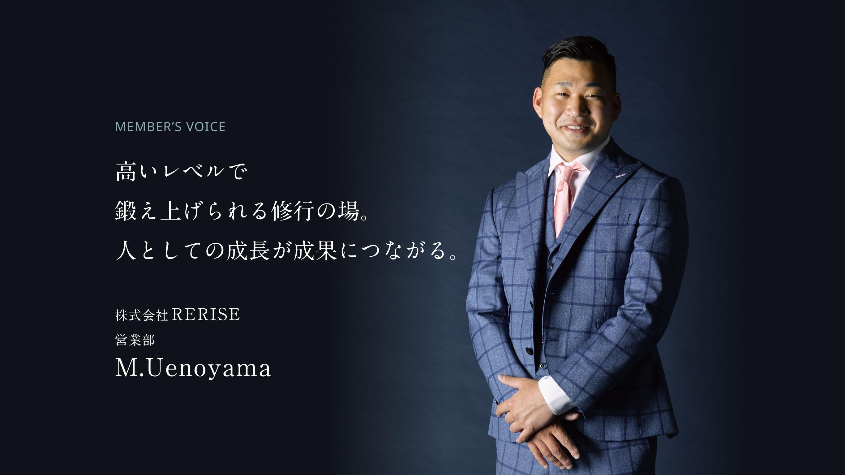 高いレベルで鍛え上げられる修行の場。人としての成長が成果につながる。 株式会社RERISE 営業部 M.Uenoyama