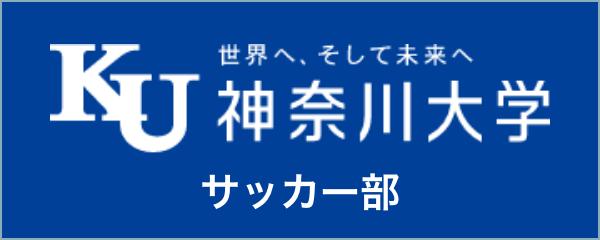 神奈川大学サッカー部