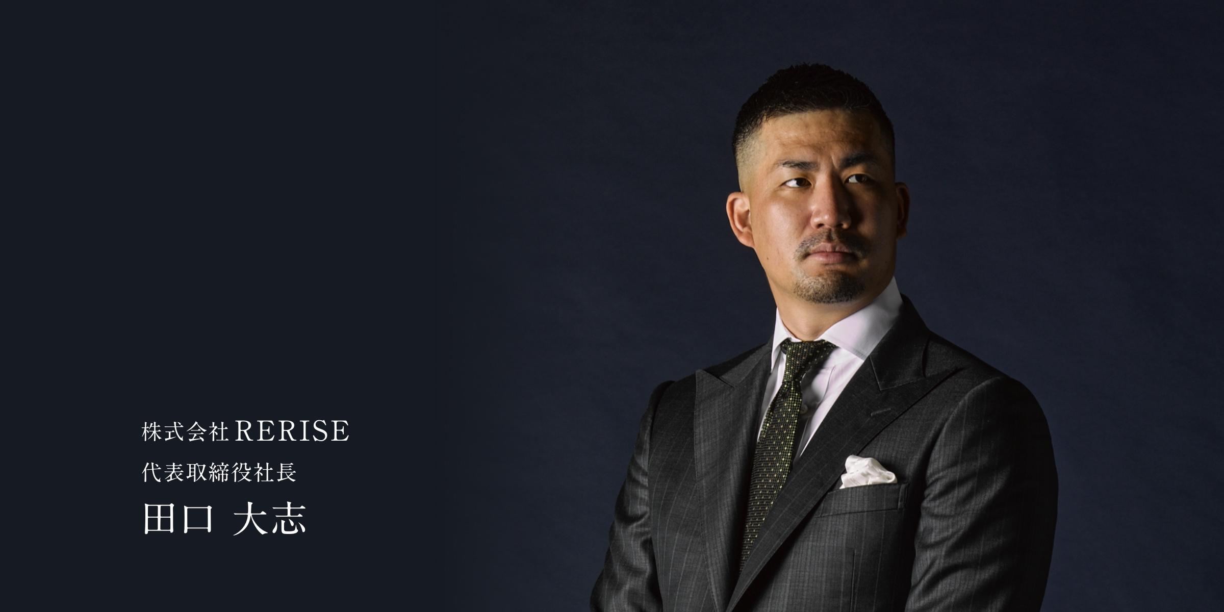 株式会社RERISE 代表取締役社長 田口 大志